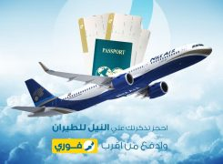 Fawry - Pioneering E-Payment Network in Egypt | Payment